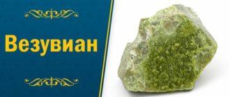 камень Везувиан