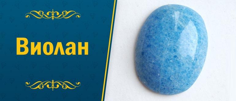 камень Виолан