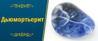камень дьюмортьерит