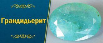 камень грандидьерит