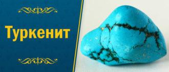 камень туркенит