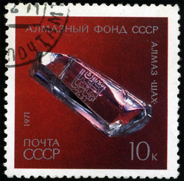 Алмаз «Шах» на советской марке