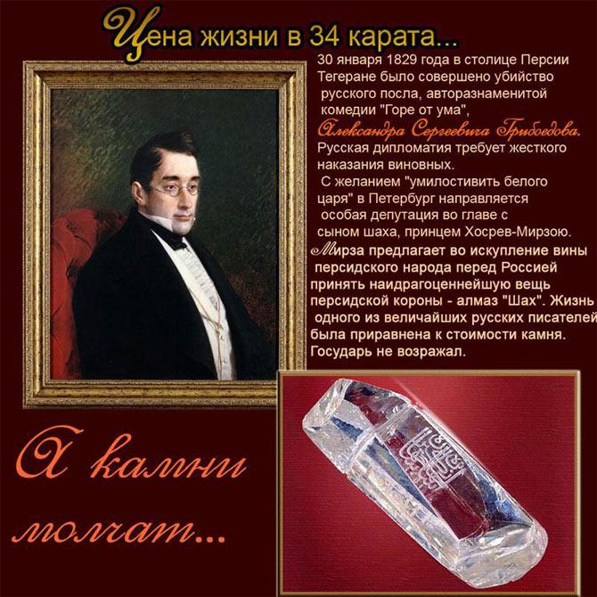 дипломат Александр Грибоедов