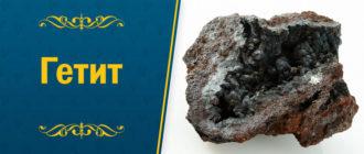 камень гетит