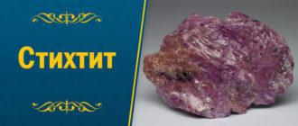 камень Стихтит