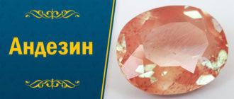 камень андезин