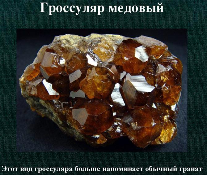 минерал Гроссуляр