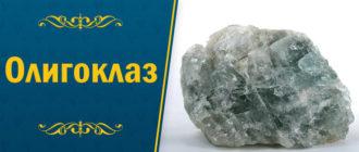 Олигоклаз камень