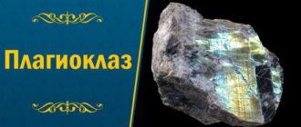 Плагиоклаз камень