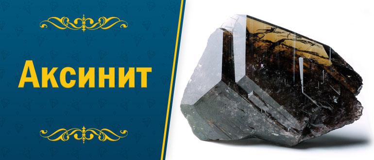 камень аксинит