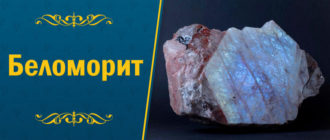 камень Беломорит