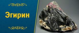 камень Эгирин