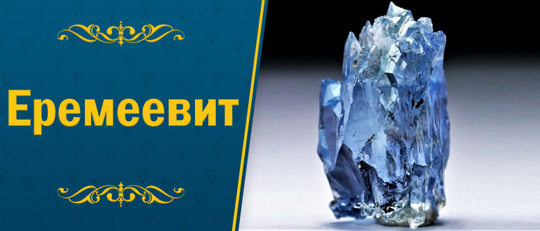 камень Еремеевит
