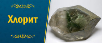 камень Хлорит