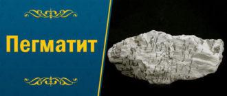 камень Пегматит