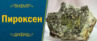 пироксен камень