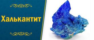 Халькантит камень