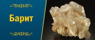 камень Барит