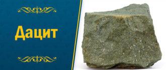 камень Дацит
