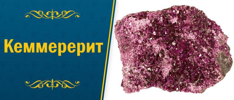 камень Кеммерерит