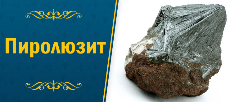 камень Пиролюзит