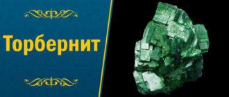камень Торбернит