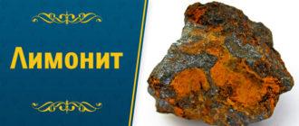 Лимонит камень