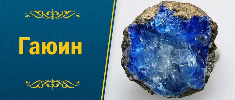 камень Гаюин