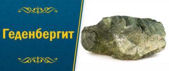 камень геденбергит