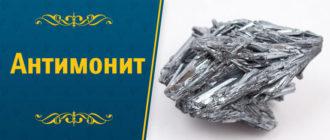 минерал Антимонит