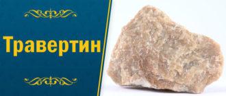 травертин камень