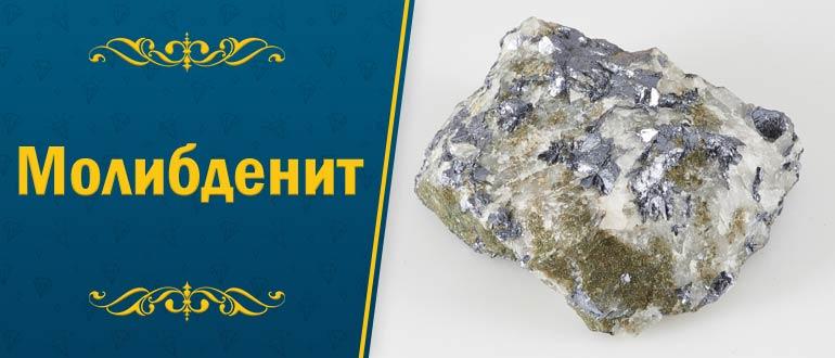 Молибденит минерал