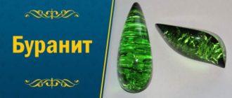 камень Буранит