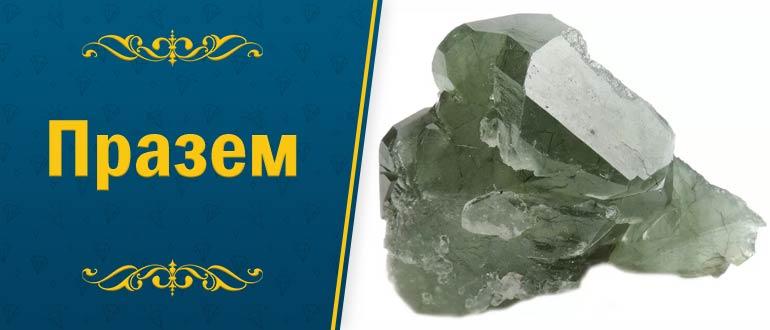 камень празем