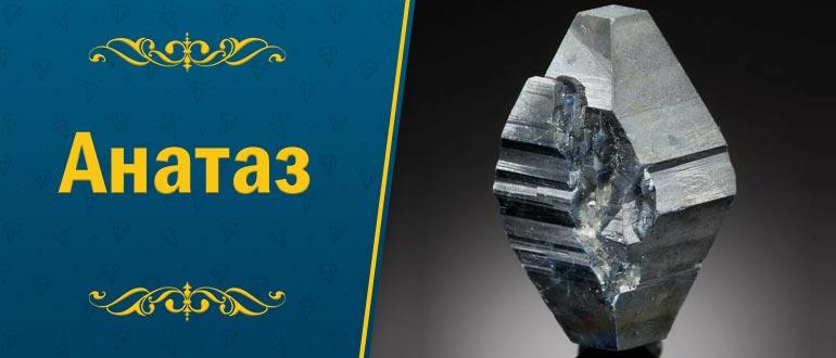Анатаз камень