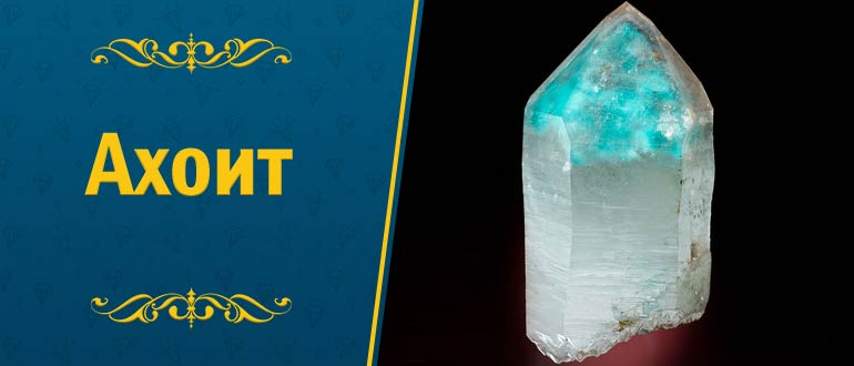 камень Ахоит