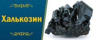 камень Халькозин
