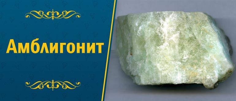 камень Амблигонит