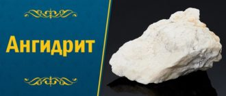 камень Ангидрит