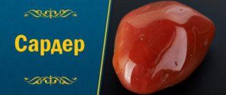 камень Сардер