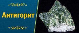 камень-антигорит