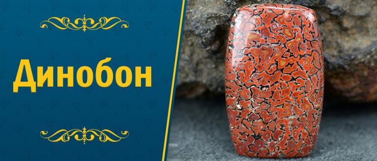 камень динобон