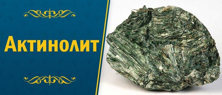 минерал Актинолит