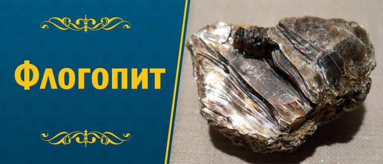 минерал Флогопит