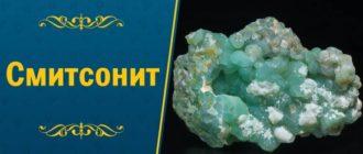 минерал Смитсонит