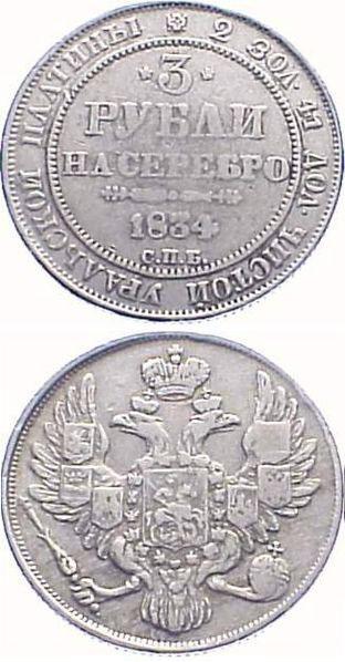 Монета 3 рубля, 1834