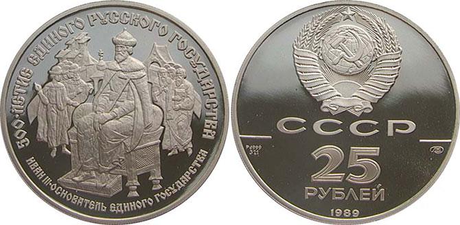 Памятная монета «Иван III» достоинством в 25 рублей (СССР, 1989 год). Изготовлена из палладия 999 пробы.