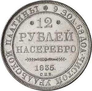 Платиновая монета 1835 года номиналом 12 рублей