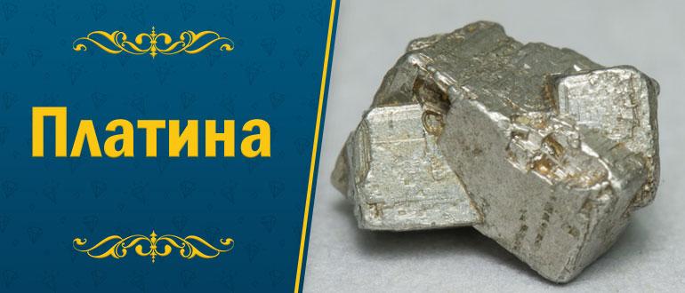 металл Платина