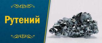 металл Рутений